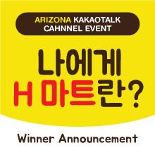H Mart Arizona Kakaotalk Channel Event Winner Announcement