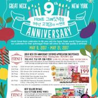[NY-Greatneck] 9th Anniversary Customer Appreciation Sweepstakes