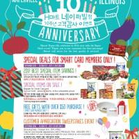 [IL-Naperville] 10th Anniversary Customer Appreciation Event / NAPERVILLE점 10주년 고객 감사 대잔치