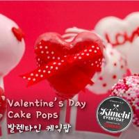 Valentine's Cake pops / 발렌타인 케익팝