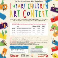 2018 VA/MD HMART Art Contest