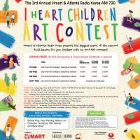 2018 GA HMART Art Contest