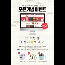 H MART GIFT Renewal Open Event