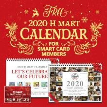 2020 H Mart Free Calendar for Smart card members ONLY!