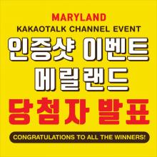 H Mart Kakaotalk Channel Event MD winner announcement!