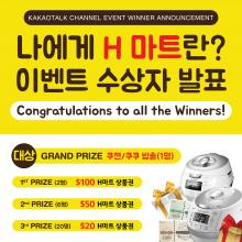 H Mart NJ Kakaotalk Channel - Congratulations to all the Winners!