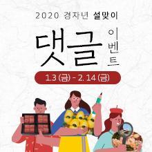 2020 경자년 설맞이 고국통신 댓글 이벤트 - 당첨자 발표