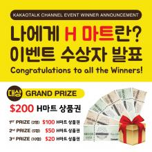 H Mart Virginia Kakaotalk Channel - Congratulations to all the Winners!