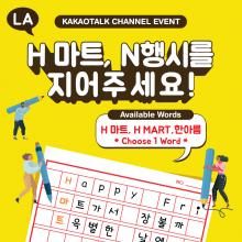 H Mart Los Angeles Kakaotalk Channel -What Does H Mart Mean To You?