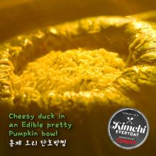 Cheesy duck in an edible pretty pumpkin bowl. / 훈제오리단호박찜