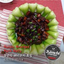 Hunan Braised Pork Belly / 후난식 돼지고기 조림 (湖南紅燒肉)