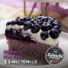 Blueberry Rice Cake / 블루베리 떡케이크