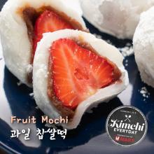 Fruit Mochi / 과일 찹쌀떡