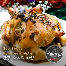Soy Sauce Roasted Chicken / 간장 로스트 치킨
