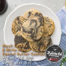 Black Sesame & White Miso Peanut Butter Cookies  / 검은깨, 일본 된장 & 땅콩 버터 쿠키