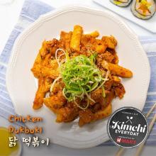 Chicken Dukboki / 닭떡볶이