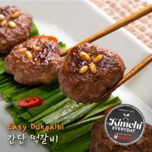 Easy Dukgalbi (Korean Beef Patties) / 간단 떡갈비
