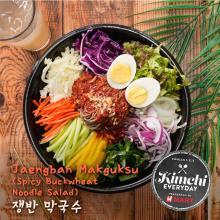 Jaengban Makguksu (Spicy Buckwheat Noodle Salad) / 쟁반 막국수