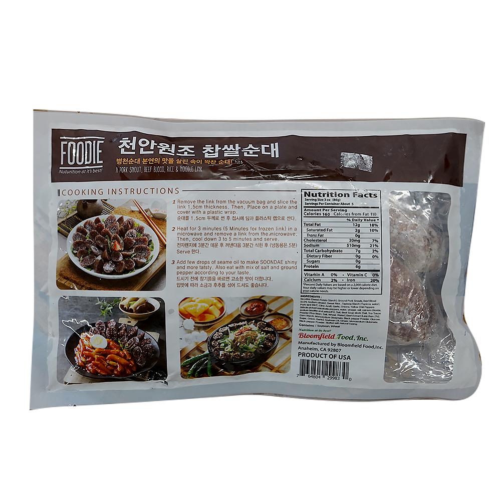 Cheonan Soondae 1lb(454g)