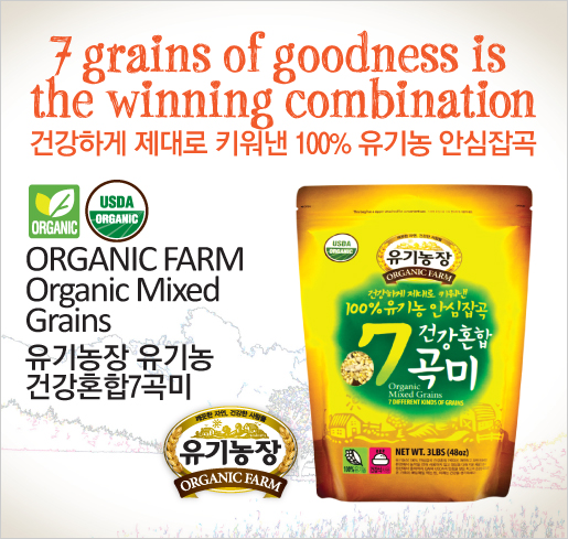 Organic Mixed Grains (7 Different Kinds of Grains) 3lb(1.36kg)