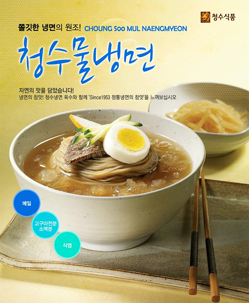 Chung Soo Dried noodle with Soup 25.40oz(720g)
