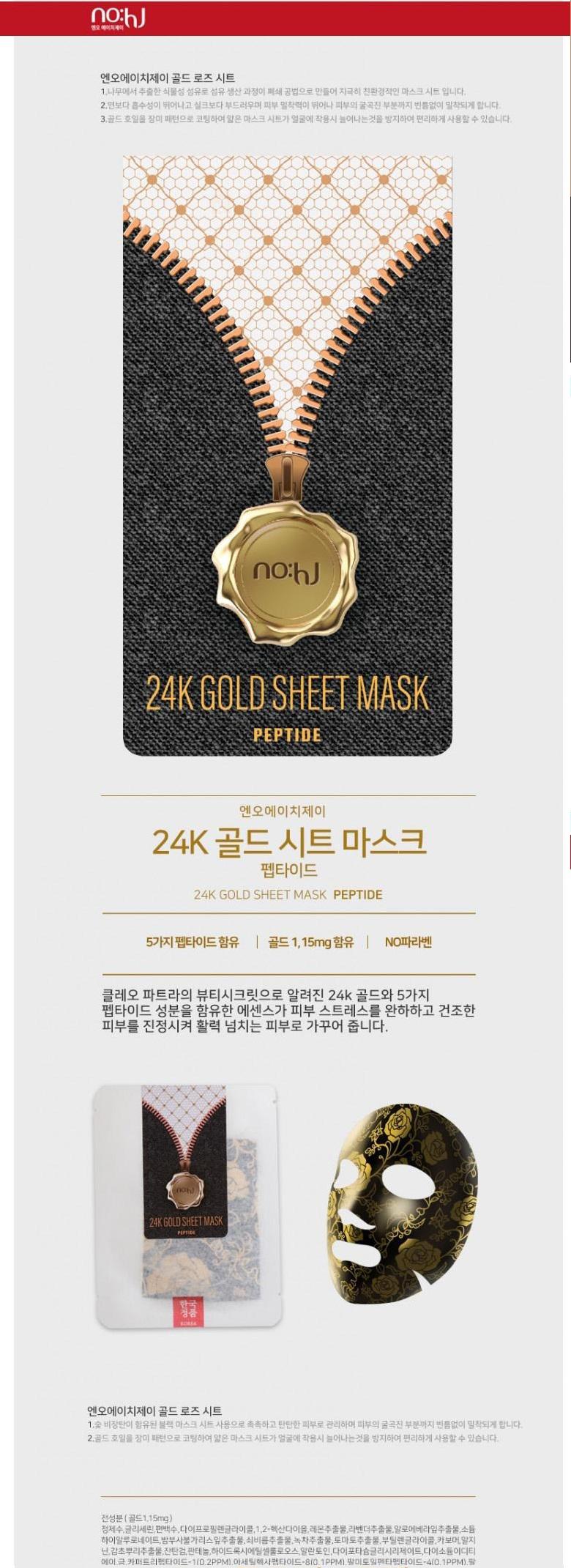 NOHJ 24K Gold Sheet Mask Peptide 0.91oz(26g)