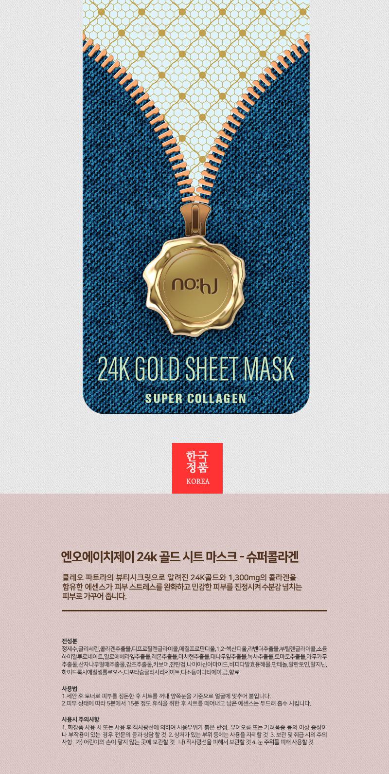 NOHJ Sheet Mask