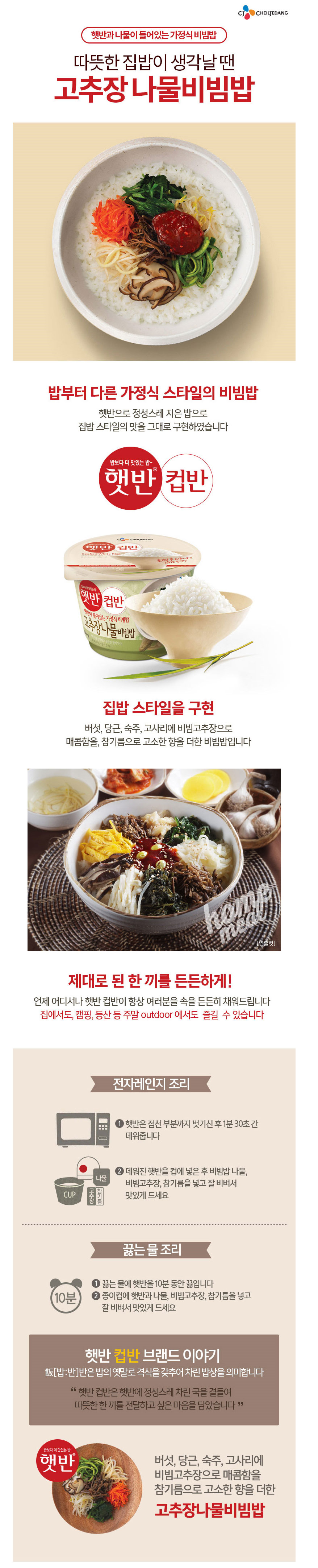 Cooked White Rice with Assorted Vegetables Bibimbap 8.1oz(230g)