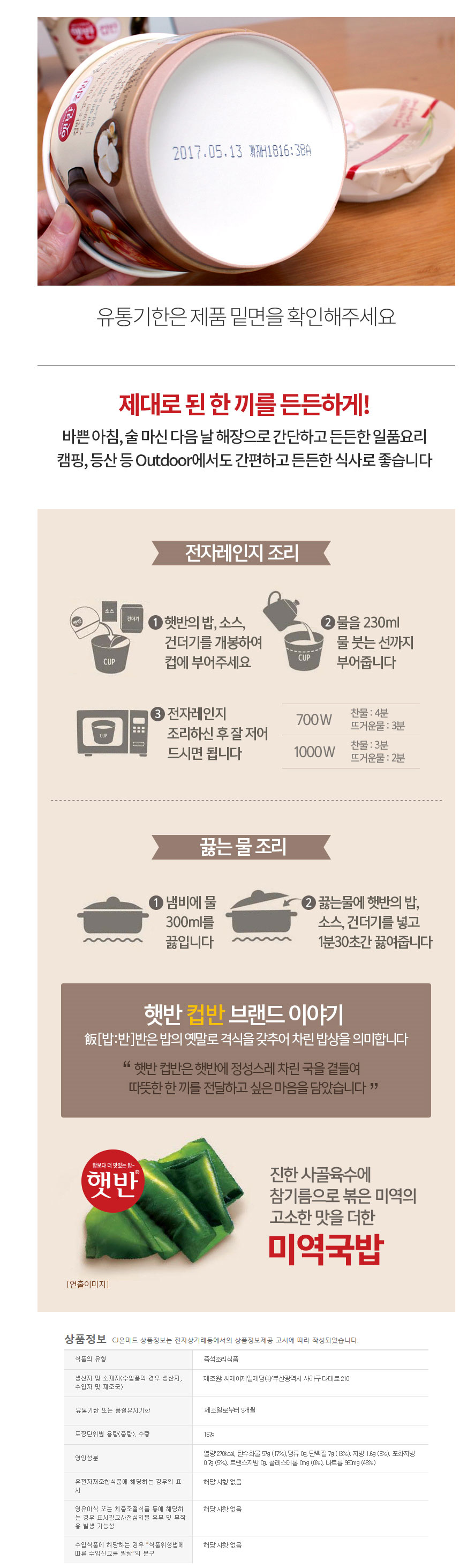 CJ Cooked White Rice with Seaweed Soup 5.9oz(167g), CJ 햇반 컵반 미역국밥 5.9oz(167g)