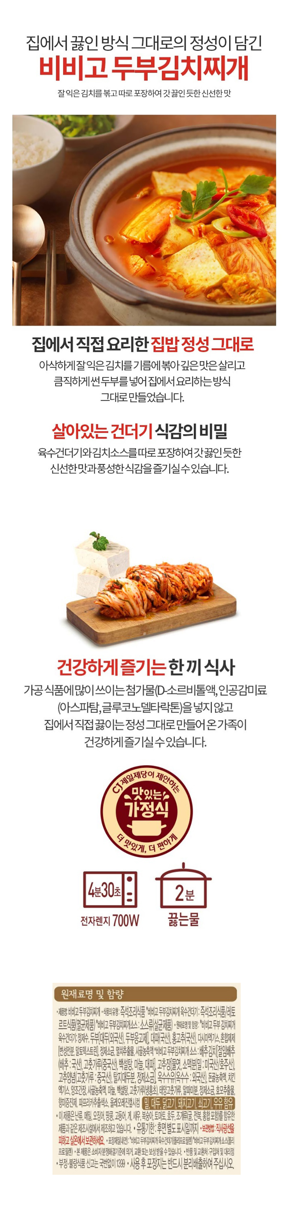 Bibigo Kimchi Stew with Tofu 16.2oz(460g)