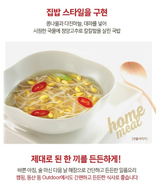 CJ Cooked White Rice with Bean Sprout Soup 9.52oz(270g), CJ 햇반 컵반 콩나물국밥 9.52oz(270g)