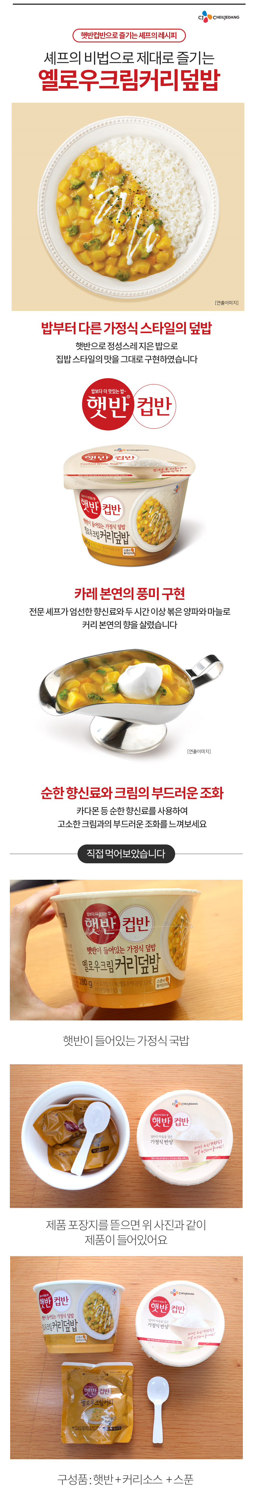 CJ Cooked White Rice with Yellow Cream Curry 9.8oz(270g), CJ 햇반 컵반 옐로우크림커리덮밥 9.8oz(280g)