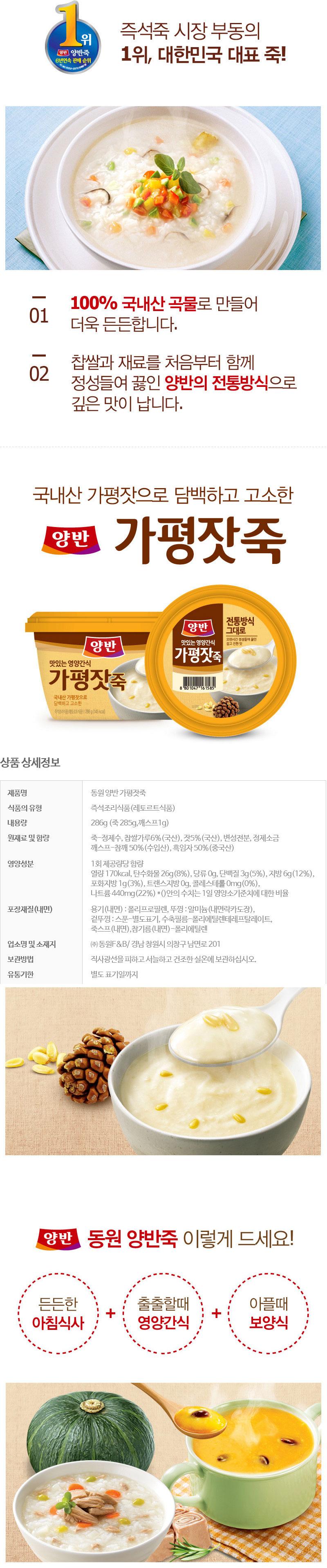 Rice Porridge With Pine Nuts 10.16oz(288g)
