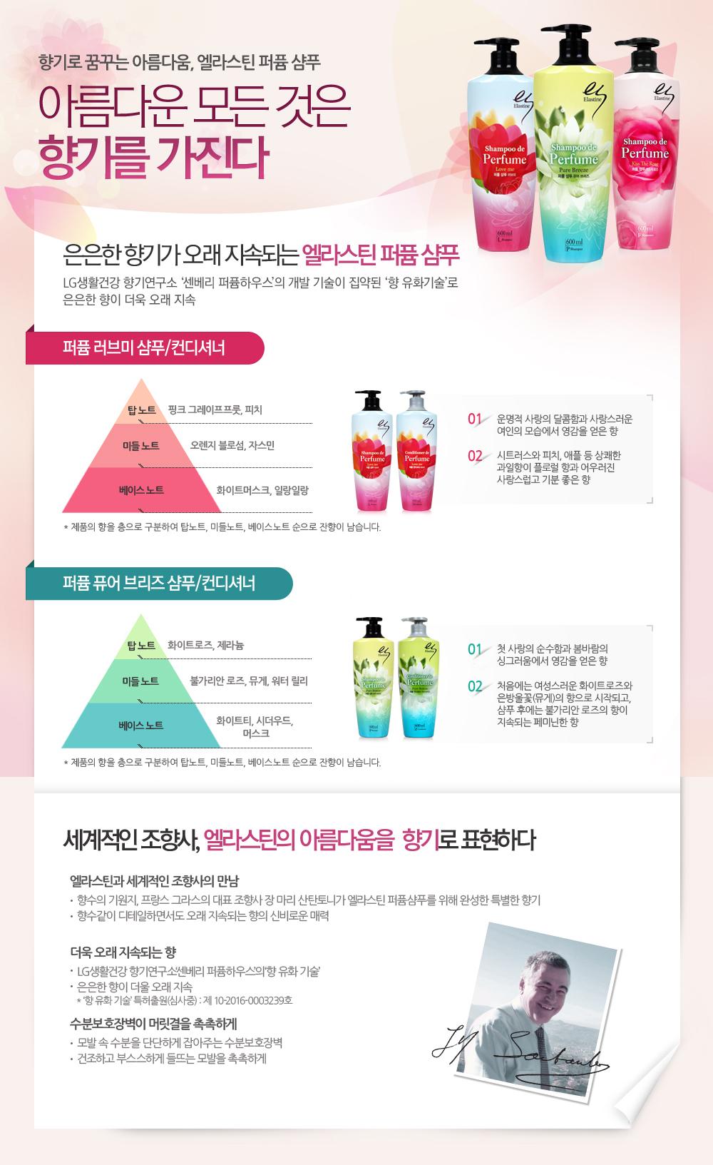 Elastine Perfume Love Me Conditioner 20.28 fl.oz(600ml)