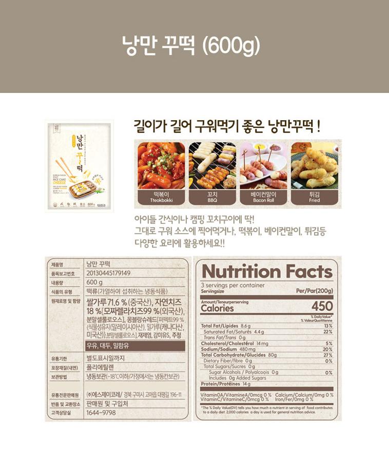 Korean Fusion Roast Rice Cake with Cheese 21.16oz(600g)