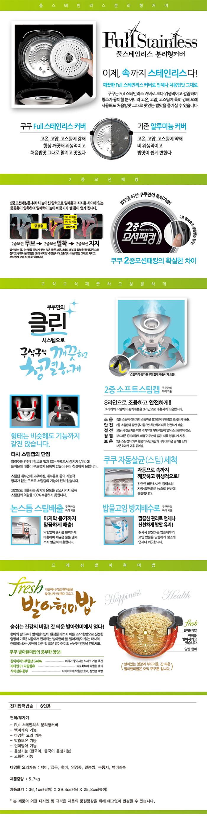 Electric Pressure Rice Cooker 6 Cups Rose Brown + Black (CRP-P0609S)