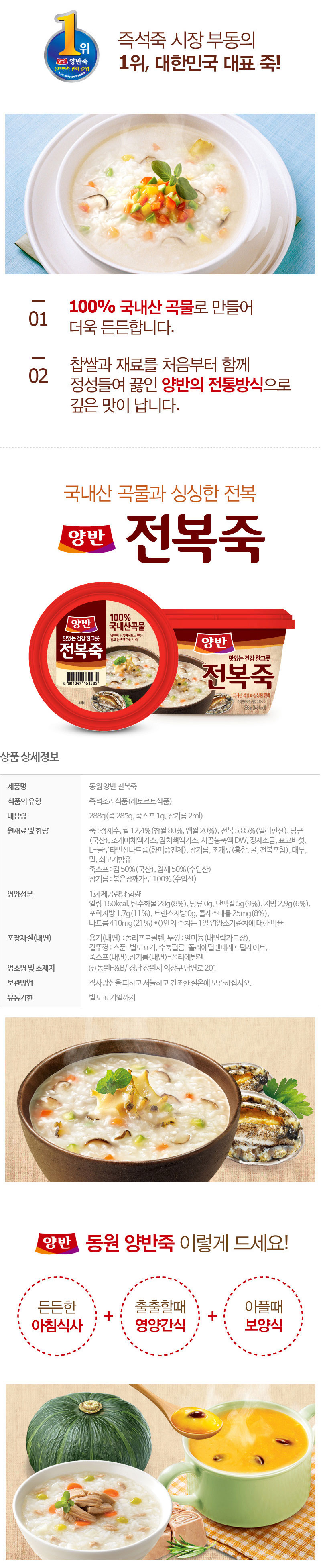 Rice Porridge with Abalone 10.16oz(288g)