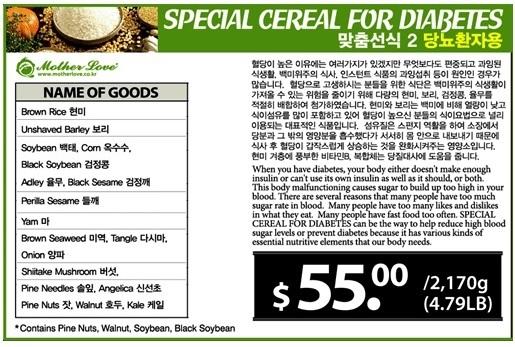 Diabetes Cereal 4.79lb(2.17kg)