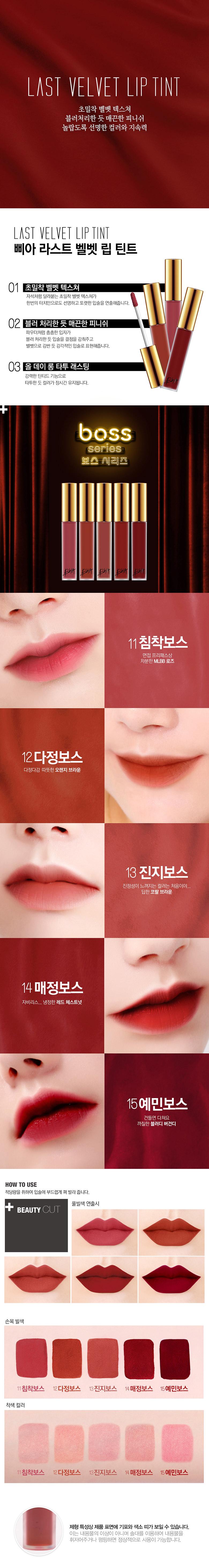 BBIA Last Velvet Lip Tint 0.17oz(5g)