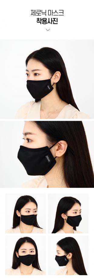 Zeronic Silver Mask 1 Ea